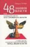Р. Грин. 48 законов власти