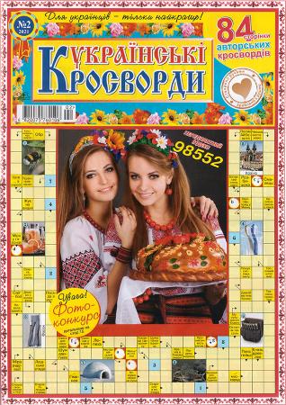 Українські кросворди №2/21