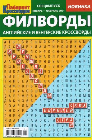 Филворды. Лабиринт кроссвордов. Спецвыпуск №1-2/21