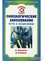 Семейный доктор. Потявина Е., Вершинина С. Онкологические заболевания: пути к исцелению