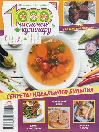 1000 мелочей кулинару №1/21