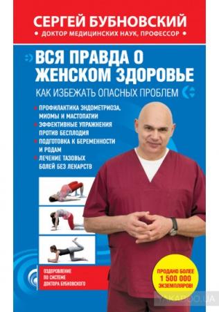 Бубновский С.М. Вся правда о женском здоровье