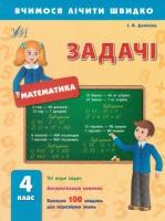 Вчимося лічити швидко. Математика 4 клас. Задачі
