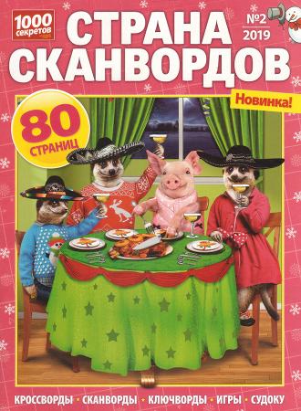 Страна сканвордов. 1000 секретов №2/19