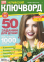 Украинский ключворд. 1000 секретов №5/19