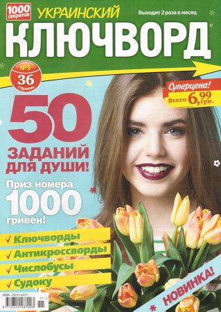 Украинский ключворд. 1000 секретов №3/19