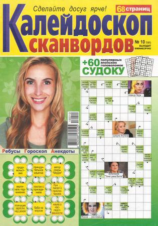Калейдоскоп сканвордов №10/18
