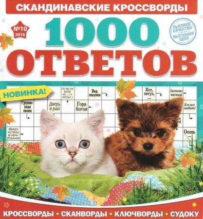 1000 ответов №10/18