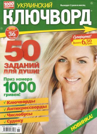 Украинский ключворд. 1000 секретов №18/18