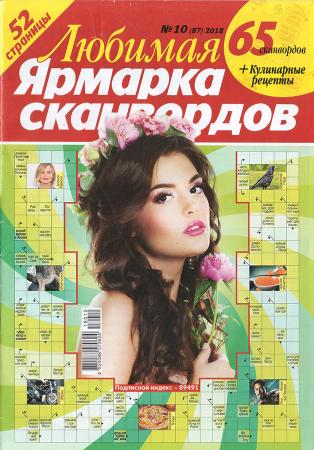 Любимая Ярмарка сканвордов №10/18