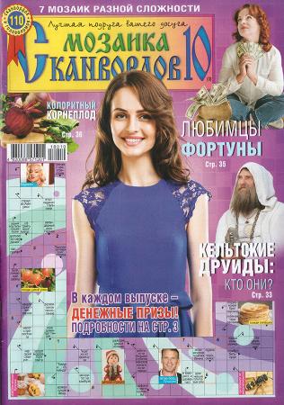 Мозайка сканвордов №10/18