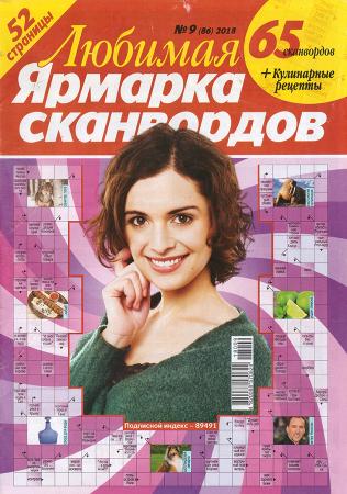 Любимая Ярмарка сканвордов №9/18