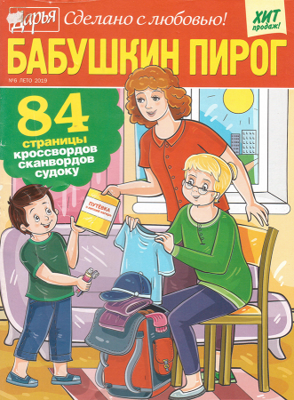 Бабушкин пирог. Дарья №6/19