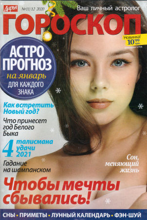 Гороскоп. Дарья №11-12/20