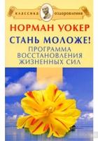 Уокер Н. Стань моложе