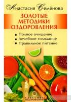 А. Семенова. Золотые практики оздоровления
