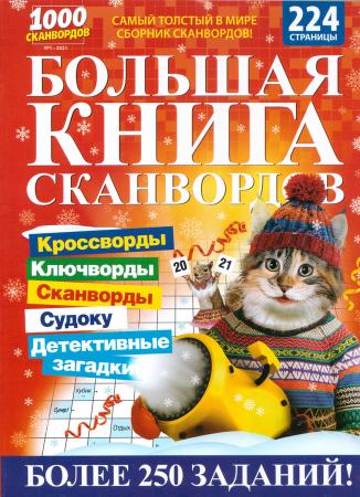 Большая книга сканвордов №1/21