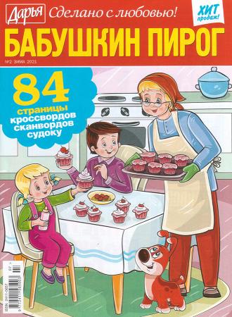 Бабушкин пирог. Дарья №2/21
