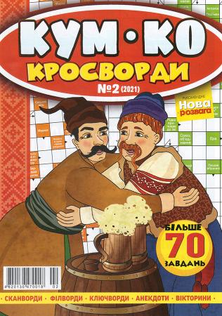 Кум-ко кросворди №2/21