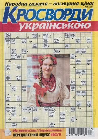 Кросворди українською №2/21