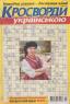 Кросворди українською №3/21