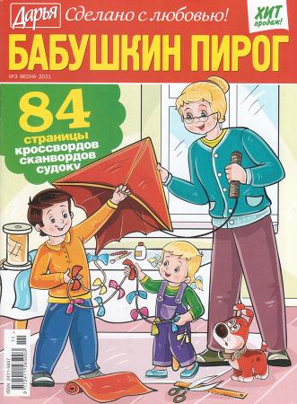 Бабушкин пирог. Дарья №3/21