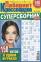 Лабиринт кроссвордов. Суперсборник №2/21