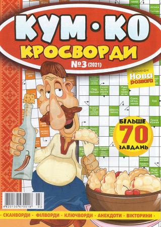 Кум-ко кросворди №3/21
