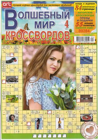 Волшебный мир кроссвордов №4/21
