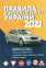 Правила дорожнього руху України 2021