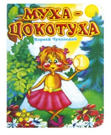 Друзья малыша. Чуковский К.И. Муха-Цокотуха