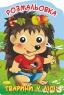 """Розмальовка-іграшка А4 """"Веселі оченята"""" (Тварини у лісі)"""