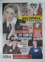 Экспресс газета №16/21