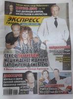 Экспресс газета №17/21