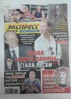 Экспресс газета №18-19/21