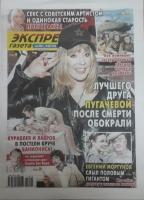 Экспресс газета № 20/21