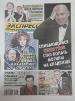 Экспресс газета № 23/21