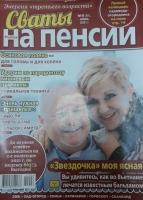 Сваты на пенсии №6/21