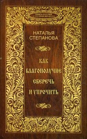 Степанова Н.И. Как благополучие сберечь и упрочить