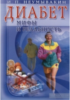 Неумывакин И. Диабет