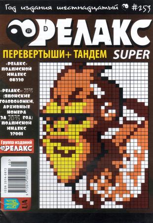 Релакс. Super Гурман. №253