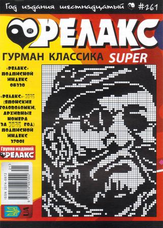 Релакс. Super Гурман. №261
