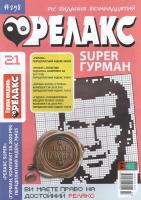 Релакс. Super Гурман. №298