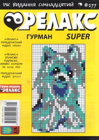 Релакс. Super Гурман. №277