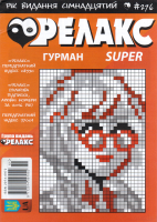 Релакс. Super Гурман. №276