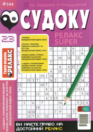 Судоку. Релакс Super №144