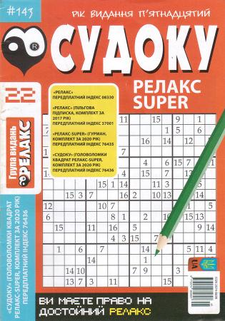 Судоку. Релакс Super №143