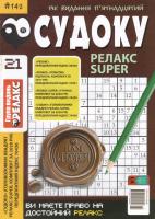 Судоку. Релакс Super №142