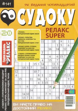 Судоку. Релакс Super №141