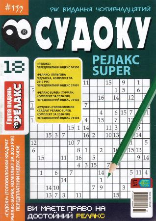 Судоку. Релакс Super №139